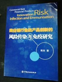 商业银行金融产品创新风险传染与免疫研究