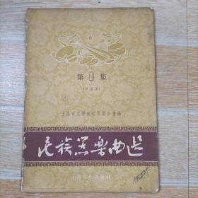 民族器乐曲选 第1集 修订本