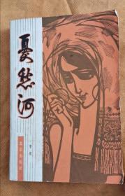 忧愁河 82年1版1印 包邮挂刷