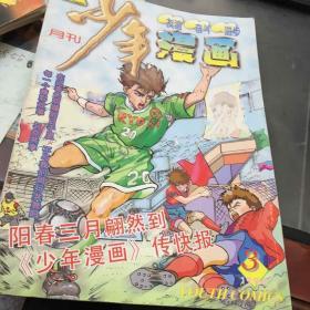 少年漫画1998年 第3期