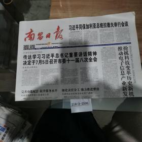 南昌日报2019年7月4日。。