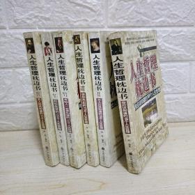 人生哲理枕边书.6册合售