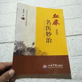 血尿名医妙治(第2版)