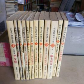 张爱玲典藏全集(一套14册全   现缺第10.12.)  12册合售