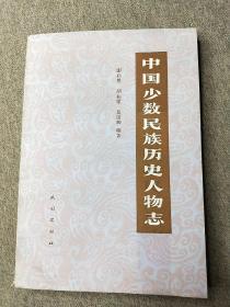 中国少数民族历史人物志