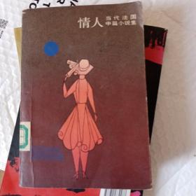 情人:当代法国中篇小说集
