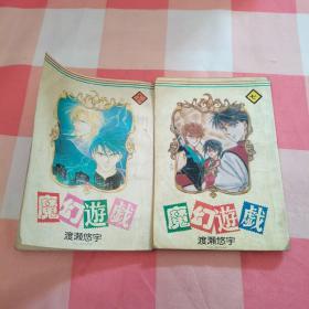 魔幻游戏:漫画书7+8(2本合售)【内页干净】