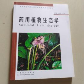 高等院校中药和药用植物类专业系列教材:药用植物生态学