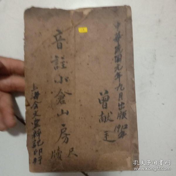 音注小仓山房尺牍   民国元年九月  上海会文堂粹记