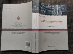 安多藏文化论丛(第4辑)(藏文)