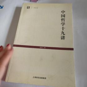 中国哲学十九讲 品佳