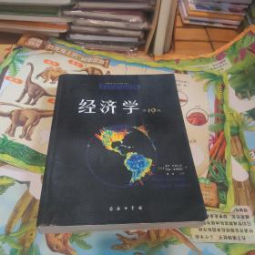 经济学(第19版·教材版)一版一印