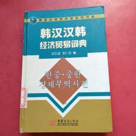 新世纪经贸外语系列词典:韩汉·汉韩经济贸易词典【精装】