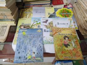 大自然幻想微童话集【全十册】