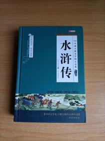 中国古典文学四大名著——水浒传.足本无删减.无障碍阅读·精装珍藏版