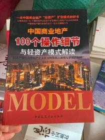中国商业地产100个操作细节与轻资产模式解读 签名