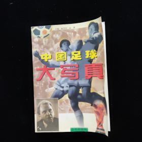 中国足球大写真  一版一印