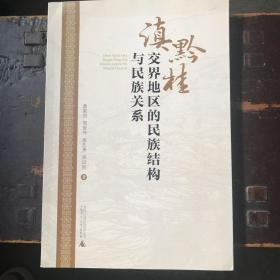 滇黔桂交界地区的民族结构与民族关系