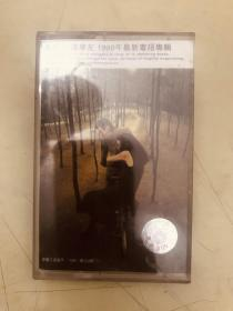 盒带:张学友  有个人(1999年最新粤语专辑)