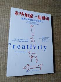 和毕加索一起淋浴:激发你的想象力和创造力【正版图书 内无写划 实物拍图】