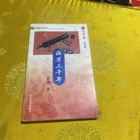 筷子三千年