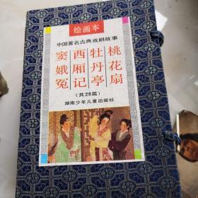 绘画本,中国著名古典戏剧故事