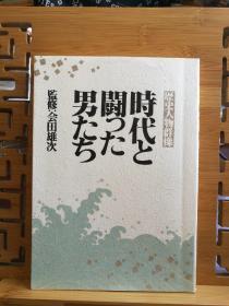 日文原版 大32开本  时代と闘つた男たち(与时代搏斗的男人们)