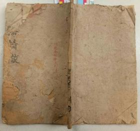 清木刻:银海精微 1册3、4卷