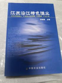 江苏沿江特色渔业