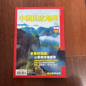 中国国家地理(2009.5总第583期)