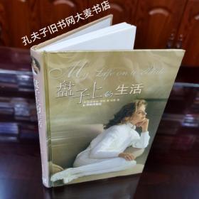 《当代外国流行小说名篇丛书.盘子上的生活》译林出版社