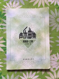 声乐曲集(男高音·上册)