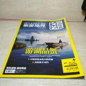 中国铁路文艺   旅游地理    2012、11