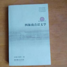 四海南音话文学