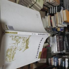 西部人文资源考察实录