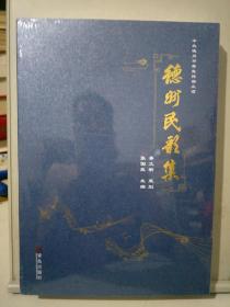 徳州民歌集(塑封末拆全新)