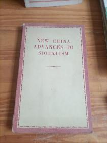 NEW CHINA ADVANCES TO SOCIALISM【新中国向社会主义跃进】