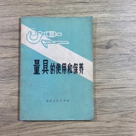 量具的使用和保养(1973年一版一印)