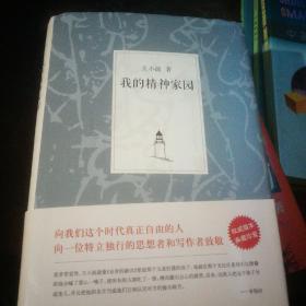 王小波:我的精神家园(2014版)