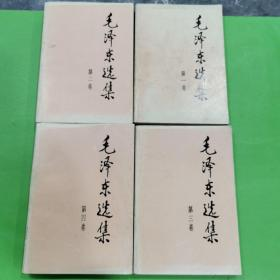 毛泽东选集   (一丶二丶三丶四)卷