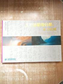 中小型水利水电工程典型设计图集·水电站机电分册:水力机械【库存书一版一次印刷】