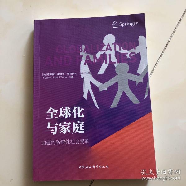 全球化与家庭(加速的系统性社会变革)