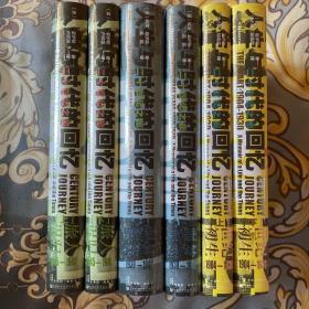 甲骨文丛书·二十世纪之旅:人生与时代的回忆 特装 糖果彩芯 一版一印