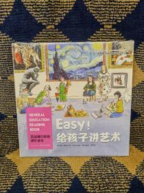 美国通识教育课外读本:Easy!给孩子讲艺术