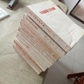 农村政策文件选编(11册合售)
