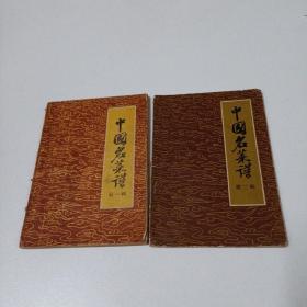 中国名菜谱第一辑第二辑