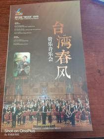 节目单:台湾春风——管乐音乐会·台湾幼狮管乐团