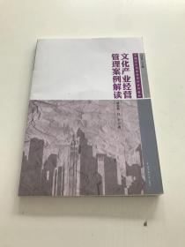 中国文化创意师培训系列教材:文化产业经营管理案例解读