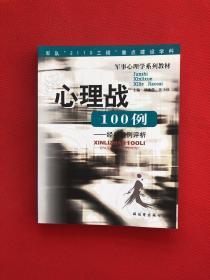 心理战100例:经典案例评析