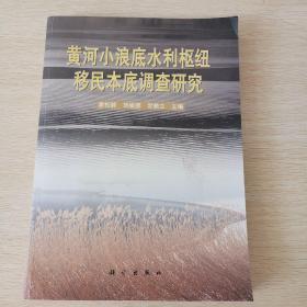 黄河小浪底水利枢纽移民本底调查研究:[中英文本]